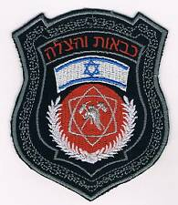 ISRAEL FIREFIGHTERS AND RESCUE FIRE  DEPARTEMENT NEW OFFICIAL  PATCH
