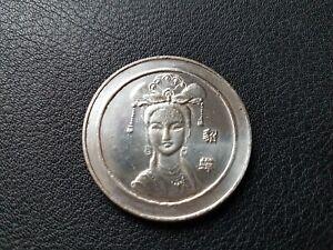 CHINA Empire around 1893  Silver Coin Rare