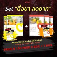 Set Amado Shireru Ambed Box 2+Amado S 3 Free 2 Detox Fibe helps lose weight.