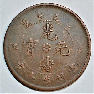 1905 China Empire CHINGKIANG 10 Cash XF 清江 光緒元寶