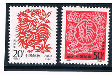 CHINA 1993 Year of the Rooster (Zodiac)