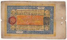 TIBET 50 Tam 1935 (Tibetan era 1681) p 7 (e25)