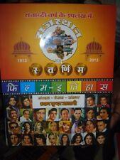 INDIA - RAJASTHAN KA SWARNNIM FILM - ITIHAS [ FILM HISTORY ] 1913 TO 2013 P. 320