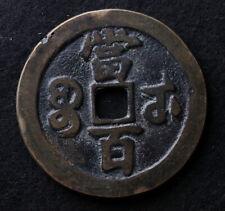 Qing-Dynastie China Bronze Coin Xian Feng Zhong Bao 100  Cash