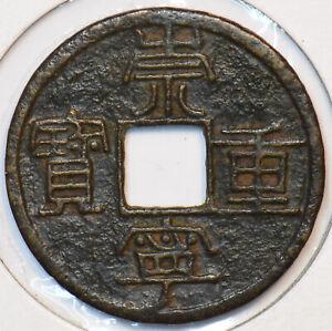 China 1102 ~04 10 Cash chongning zhong bao 296089 combine shipping