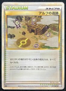 Ruins of Alph - LEGENDS 1st Edition Stadium Pokemon TCG 2010 Japanese Nintendo