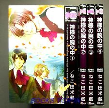 Kamisama no Ude no Naka In The God's Arms 1-4 Comic Yonezou Nekota Yaoi Manga