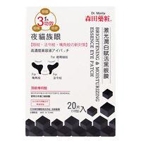 [DR. MORITA] Brightening and Moisturizing Essence Eye Patch Mask 20pcs/1box NEW