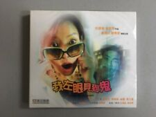 My Left Eye Sees Ghosts - Sammi Cheng, Lau Ching-Wan - VCD - Clearance Price