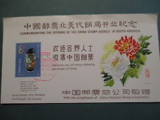 1981 Commemorating China Stamp Agency In North America Chinese Ceramics Stamps