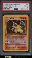2000 Pokemon Chinese 1st Edition Holo Charizard #4 PSA 9 MINT