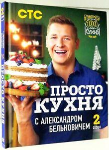 ПроСТО кухня с Александром Бельковичем 2 сезон Александр Белькович Belkovich