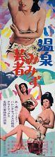 HOT SPRINGS MIMIZU GEISHA Japanese B4 movie poster SEXPLOITATION REIKO IKE 1972