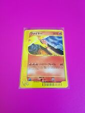Pokemon Moltres Holo Unlimited Web Series 043/048 Excellent - Near Mint