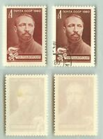 Russia USSR 1980 SC 4813 Z 4976 MNH and used . e9717