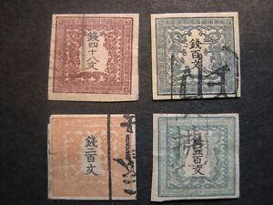 Japan 1871 first issues Scott 1-4 vintage reprints HZ4