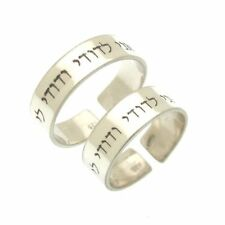 Jewish gift - I am my beloved's and my beloved is mine Ring - Custom Hebrew Ring