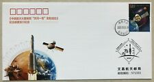 China space 2020 first Mars exploration TianWen-1 launch success stamp FDC