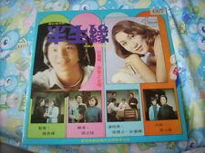 a941981 HK Man Chi LP 張寶芝 宋豪輝 半生緣 C67