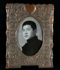 Vintage Korean Embossed Coppertoned Metal Frame W 2 B&W Photos 4.25x3.25 Fine