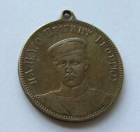 Prince George's Arrival in Crete as High Commissioner 1898 bronze medal