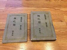 Jujutsu Kyojusho Shindo Rokugo-ryu Jujutsu by Kiyoshi Noguchi 1913 2 Volumes