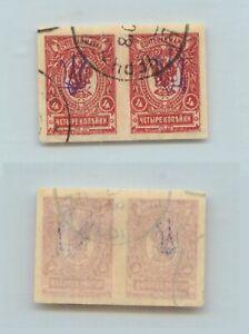 Ukraine 🇺🇦 1918 SC 32 used Chernihiv pair. f9506