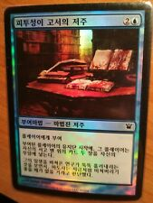 MTG GAME 1x CURSE OF THE BLOODY TOME FOIL KOREAN INNISTRAD NM VERY HARD TO FIND