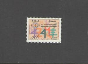 SYRIA: 2019-NEW ISSUE # 10 /**INDIGENOUS LANGUAGES **/  Single / MNH.