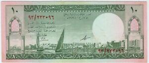Saudi  Arabia 10 Riyals  Pick  8a 1961  EF
