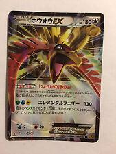 Pokemon Card / Carte Ho-Oh EX 068/080 RR XY9 1 ED