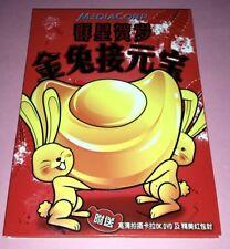 MEDIACORP 新传媒 群星贺岁 金兔接元宝 (2011/SINGAPORE)   CD+DVD