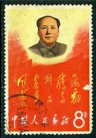 China 1966 PRC Cultural Revolution Scott 951 VFU P323