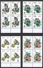 Iraq Irak 2019, Iraqi Birds, Flowers, Marginal, Block of 4 MNH 5671