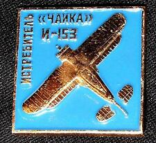 VINTAGE PIN Soviet Airplane USSR Aircraft I-153 FIGHTER