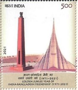 India Bangladesh Friendship Golden Jubilee Architecture Lion Stamp MNH 2021 NEW