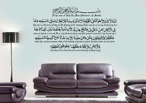 Ayatul Kursi Islamic Wall Stickers Islamic Decals Murals Calligraphy Quran Art