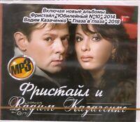 Fristayl Kazachenko CD MP3 Best Songs Russian Music. Фристайл Казаченко Лучшее