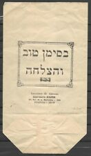 Judaica Morocco Old Candy ? Paper Bag Good Luck & Success Wedding Gift ? Fez