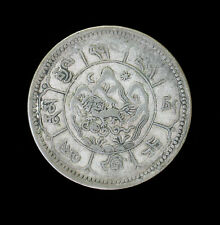 16-26 (1952) Tibet 10 Srang Y# 29a with dot
