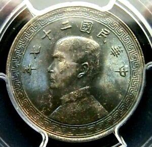 PCGS MS62-China, Rep 1938 Sun Yat-sen 20 Cents BU Nice Toning Scarce