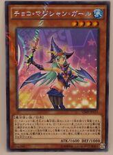 Yu Gi Oh choco Magician Girl vjmp-jp115 KC rare Promo Mint Japanese sexy