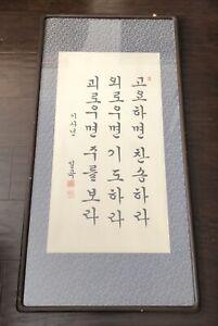 Fine Old Korean Calligraphy Art Christian Religious Poem SIGNED Framed Prayer
