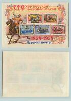 Russia USSR ☭ 1958 SC 2095a used CTO Souvenir Sheet . rta4683