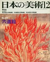 Japanese Art Publication Nihon Bijutsu 271 - Tattoo Book Hell 02 Devil Ghost