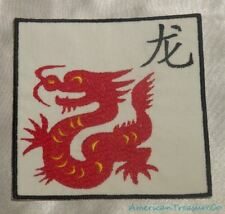 Embroidered Chinese Zodiac Astrology Horoscope Year of Dragon Patch Iron On USA