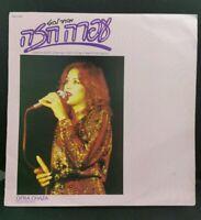 OFRA HAZA  Selected Hits CBS EMB 21042 Israel 1983 Very Rare Israeli Hebrew LP
