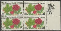 Scott# 2014 - 1982 Commemoratives - 20 cents International Peace Garden Zip Blk