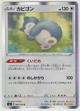 Pokemon Card SWSH Booster Amazing Volt Tackle Snorlax 084/100 R S4 Japanese