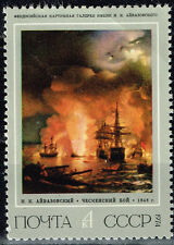 Russia naval Battle of Chesme Ottoman Empire stamp